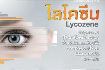 บำรุงสายตาป้องกันโรคต้อกระจก ป้องกันอาการจอตาเสื่อม