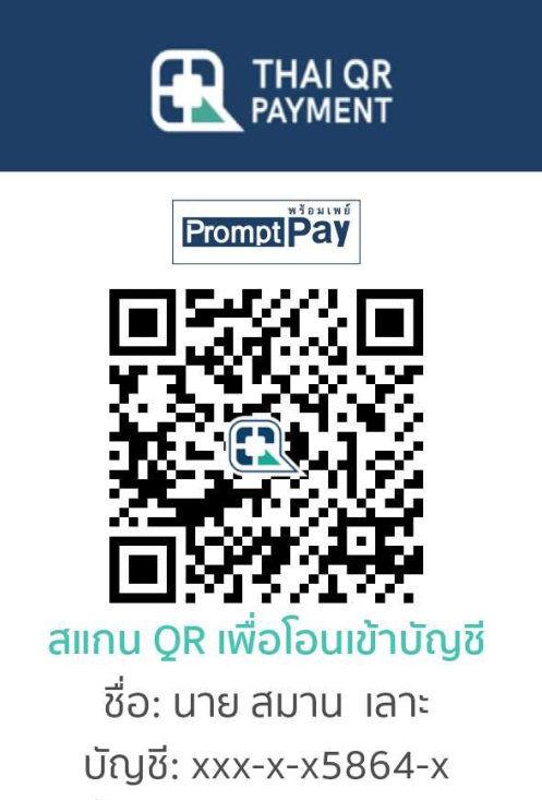 จ่ายผ่าน qr code